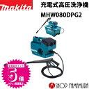 楽天マキタショップヤマムラ京都(新商品)マキタ makita 充電式高圧洗浄機 MHW080DPG2 付属品・バッテリBL1860B×2本・2口急速充電器DC18RD・ケース付