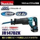 マキタ レシプロソー 14.4v 充電式レシプロソー JR1...