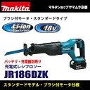 マキタ レシプロソー 18v 充電式レシプロソー JR186DZK 本体・ケースのみ(バッテリ・充電器別売)