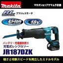 マキタ レシプロソー 18v 充電式レシプロソー JR187DZK 本体・ケースのみ (バッテリ・充電器別売)