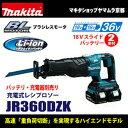 マキタ 18V 2本 36V 充電式レシプロソー JR360DZK 本体・ケースのみ (バッテリ・充電器別売) 【 j4yv3qd9 】