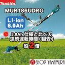 マキタ 草刈機 MUR186UDRG 持ち運びもし易い分轄棹式