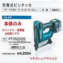 マキタ 14.4V リチウムイオン 充電式ピンタッカ PT352DZK (本体のみ、バッテリ・充電器別売り、ケース付)