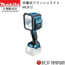 (SS期間ポイント10倍+クーポン有) マキタ makita 14.4V/18V 充電式フラッシュライト ML812 本体のみ