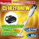 マキタ 掃除機 リチウムイオン充電式クリーナーCL182FDRFWあす楽【楽ギフ_包装】【楽ギフ_のし宛書】送料無料!北海道沖縄のみ540円いただいておりますのでご了解のほど宜しくお願いいたします。