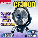 マキタ 充電式ファン 産業扇 CF300DZ14.4V・18V サーキュレーター 扇風機...