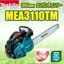 マキタ エンジンチェンソー(チェーンソー) MEA3110TMガイドバー長さ350mm