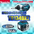 マキタ インパクトドライバ 14.4v 充電式インパクトドライバー TD134DX2 【02P27May5141】