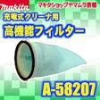 マキタ 掃除機 新型充電式クリーナー用部品 高機能フィルター 【02P29Jul16】