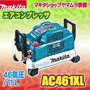 マキタ エアーコンプレッサーAC461XL 高圧46気圧(50/60Hz共用) ※北海道・沖縄のみ送料540円頂きます。
