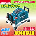 マキタ エアーコンプレッサーAC461XLH 高圧46気圧(50/60Hz共用) ●青 ※北海道・沖縄のみ送料540円頂きます。