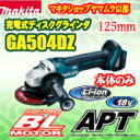 マキタ グラインダ 18v 充電式ディスクグラインダ GA504DZ 本体のみ makita