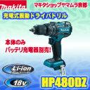 マキタ 充電式震動ドライバドリル 18V HP480DZ (4.0Ah)本体のみ(バッテリ・充電器・ケース別売り)