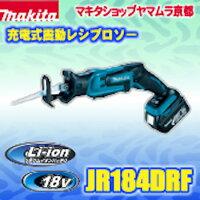 マキタ充電式レシプロソーJR184DRF