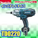 マキタ インパクトドライバー TD0220