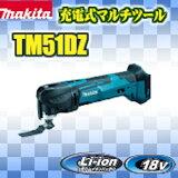 マキタ 18V 充電式マルチツール TM51DZ 本体のみ