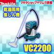 マキタ 業務用集じん機(掃除機) VC2200 乾湿両用