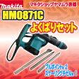 マキタ 電動ハンマ HM0871C よくばりセット ※北海道・沖縄のみ送料540円頂きます。