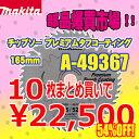 マキタ レーザースリットチップソー マルノコ用プレミアムタフコーティング外径165mm×刃数52 A-49367 10枚組!