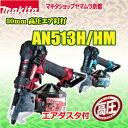 50mm高圧エア釘打 AN513H(赤)/HM(青)/(エアダスタ付)