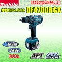 マキタ ドリルドライバ 14.4v 充電式ドライバドリル DF470DRGX (6.0Ah)