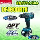 マキタ ドリルドライバ 18v 充電式ドライバドリル DF480DRTX (5.0Ah)