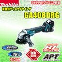 マキタ グラインダ 18v 100mm 充電式ディスクグラインダ GA408DRG (6.0Ah)