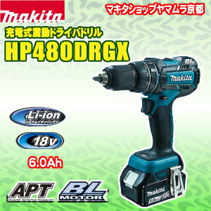 マキタ 震動ドライバドリル 18V  マキタ 充電式震動ドライバドリル HP480DRGX (6.0Ah) 【 j4yv3qd9 】