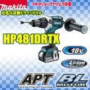 震動ドライバドリル 18v マキタ 充電式震動ドライバドリル HP481DRTX (5.0Ah) ※北海道・沖縄のみ送料540円頂きます。