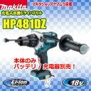 震動ドライバドリル 18v マキタ 充電式震動ドライバドリル HP481DZ (5.0Ah) 本体のみ(バッテリ・充電器別売)