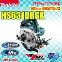 165mm 充電式マルノコ HS631DRGX 18V(6.0Ah)