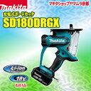 マキタ 充電式ボードカッタSD180DRGX(18V 6.0Ah)