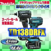 マキタ インパクトドライバ 14.4v  充電式インパクトドライバー TD138DRFX