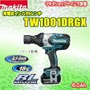 マキタ インパクトレンチ 18V 充電式インパクトレンチ TW1001DRGX (6.0Ah) 【02P03Dec16】