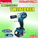 マキタ インパクトレンチ 18V 充電式インパクトレンチ TW281DRGX (6.0Ah)