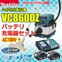 マキタ 業務用集じん機 (掃除機)VC860DZ 乾湿両用 バッテリ充電器の付いたお得なセット!