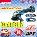 マキタ グラインダ 18v 100mm 充電式ディスクグラインダ GA408DZ makita 【02P03Dec16】