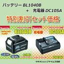 マキタ電動工具 バッテリーと充電器のセット! 10....