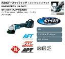 マキタ グラインダ GA404DRGN(6.0Ah)18V 外径100mm 充電式ディスクグラインダ スライドスイッチタイプ