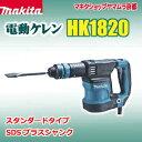 マキタ 電動ケレン[スタンダードタイプ] HK1820