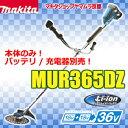 マキタ 電式草刈り機 MUR365DZ[Uハンドル]MUR366DZ[ループハンドル]MUR367DZ[2グリップ]本体のみ、バッテリ・充電器別売