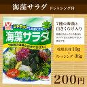 【7種の海藻と白きくらげ入り】海藻サラダドレッシング付【4902378032330】