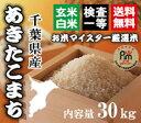 新米28年千葉あきたこまち玄米30kg【精米無料】【玄米30kg精米27kg】【送料無料※一部地域を除く】