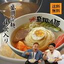 盛岡冷麺4食セット 1,000円ぽっきり 送料無料 メール便 他商品と同梱不可 日時指定不可 代引き不可