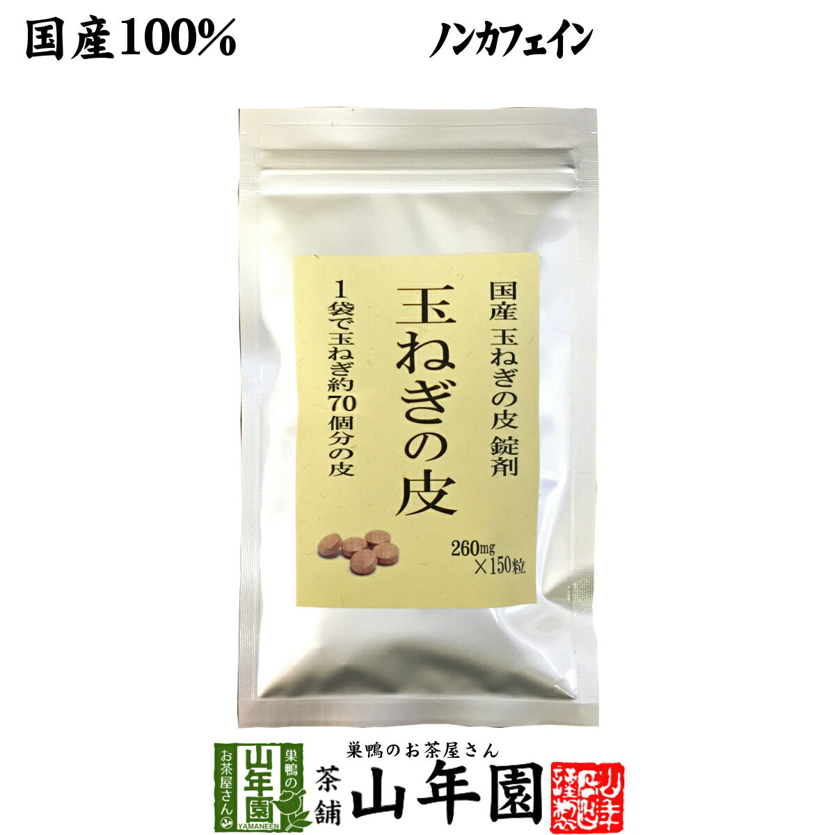 国産100%玉ねぎの皮サプリメント300mg×150粒錠剤タイプノンカフェイン送料無料北海道産淡路島