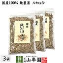 【国産】舞茸チップ 70g×3袋...