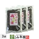 あずき 小豆 サクサクあずき 130g×3袋セット 送料無料...