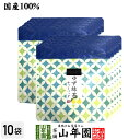【国産100%】ゆず緑茶 ティーパック 2.5g×7包×10袋セット送料無料 ティーバッグ 健康 ダイエット ギフト プレゼント 母の日 父の日 プチギフト お茶 内祝い チャイ 2020 早割