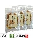 みかん甘納豆 80g×3袋藻塩使用でほんのり塩味 健康 送料無料 ダイエット ギフト プレゼント 母の日 父の日 プチギフト お茶 内祝い 2020 早割