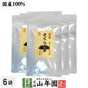 【国産無農薬】きくらげ茶 ティーパック 3g×10包×6袋ノ...